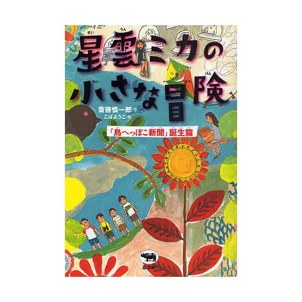 星雲ミカの小さな冒険 「鳥へっぽこ新聞」誕生篇/斎藤慎一郎/こばようこ