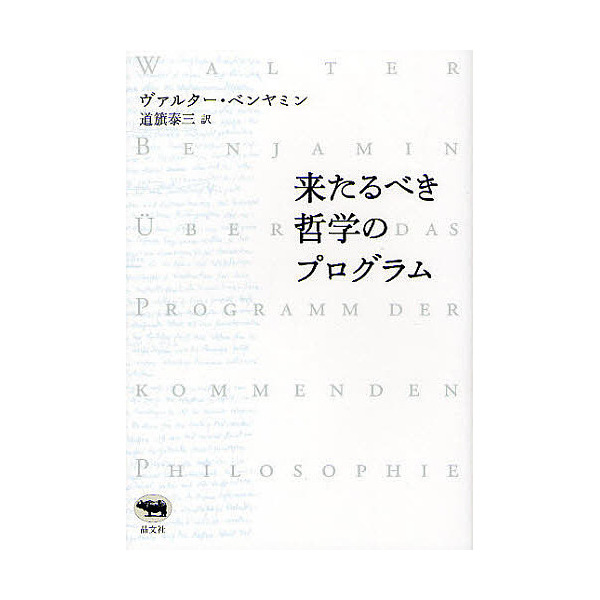 来たるべき哲学のプログラム 新装版/ヴァルター・ベンヤミン/道籏泰三