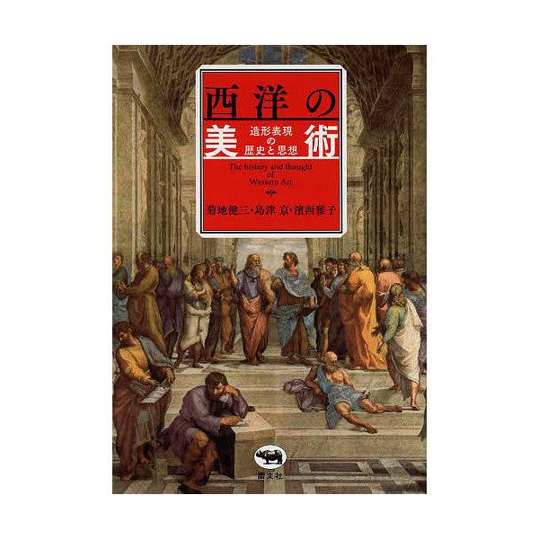 西洋の美術 造形表現の歴史と思想/菊地健三/島津京/濱西雅子
