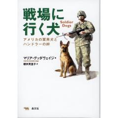 戦場に行く犬 アメリカの軍用犬とハンドラーの絆/マリア・グッダヴェイジ/櫻井英里子