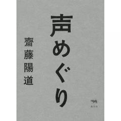声めぐり/齋藤陽道