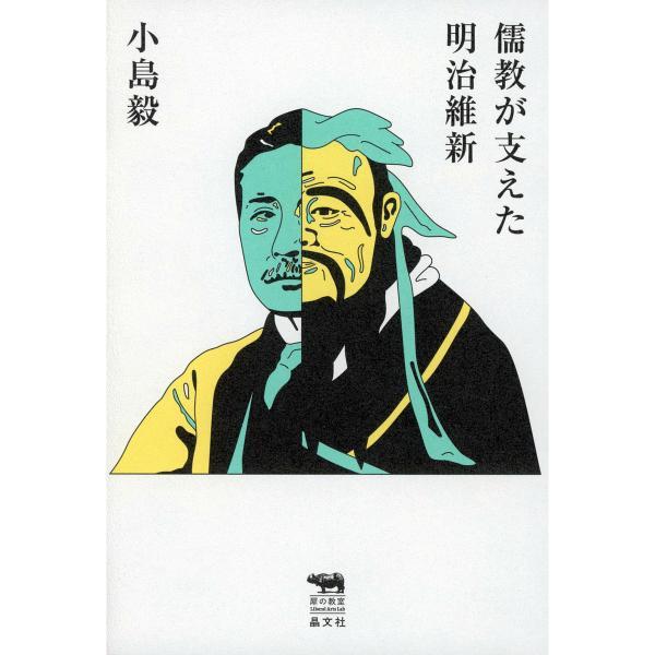 儒教が支えた明治維新/小島毅