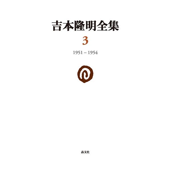 吉本隆明全集 3/吉本隆明