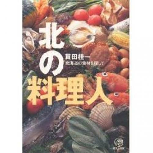 北の料理人 北海道の食材を探して/貫田桂一/レシピ