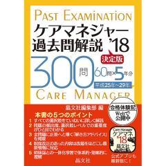 ケアマネジャー過去問解説決定版 300問60問×5年分平成25年~29年 '18