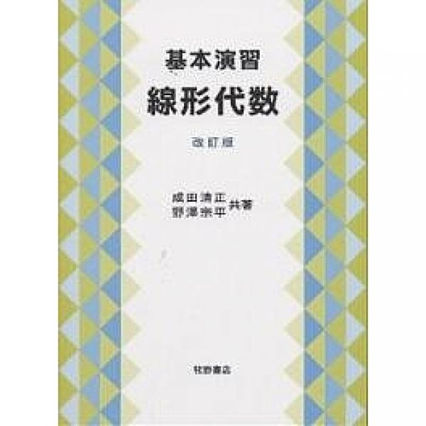基本演習・線形代数/成田清正/野澤宗平