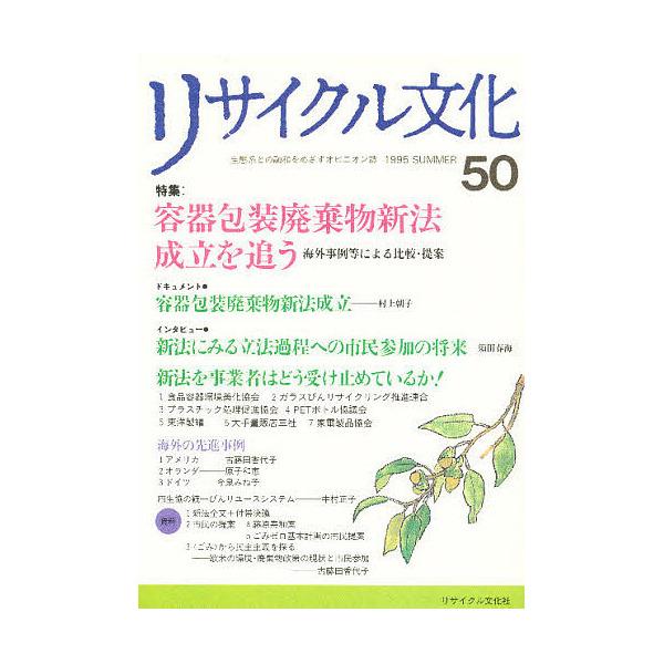 リサイクル文化 50/リサイクル文化編集グループ