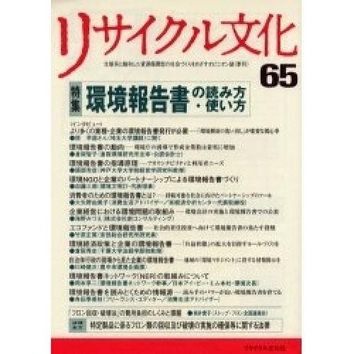 リサイクル文化 65/リサイクル文化編集グループ