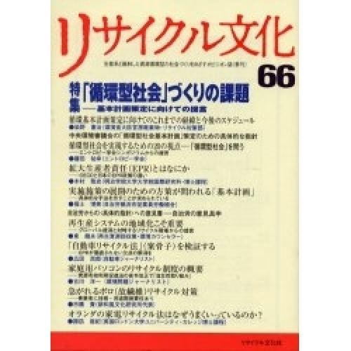 リサイクル文化 66/リサイクル文化編集グループ