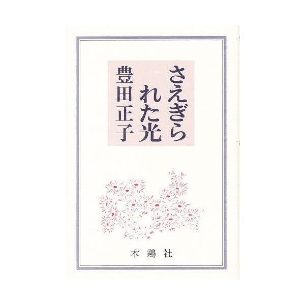 さえぎられた光/豊田正子