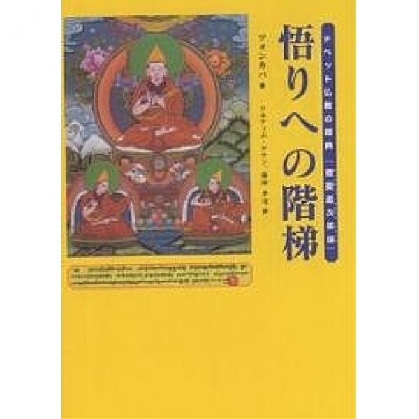 悟りへの階梯 チベット仏教の原典『菩提道次第論』/ツォンカパ/ツルティム・ケサン/藤仲孝司
