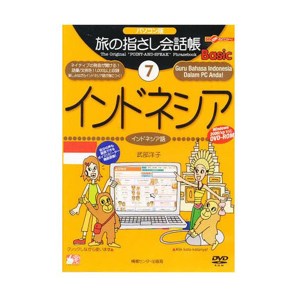 DVD-ROM インドネシア(インドネシ