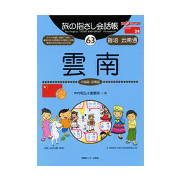 旅の指さし会話帳 63/中村明弘/劉蘭英/旅行