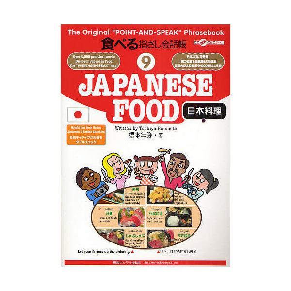 食べる指さし会話帳 9/榎本年弥/旅行