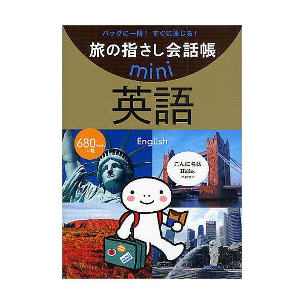 旅の指さし会話帳mini バッグに一冊!すぐに通じる! 英語/情報センター出版局/旅行