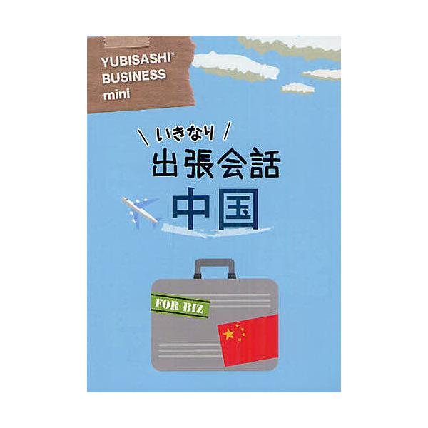いきなり出張会話中国/情報センター出版局/旅行