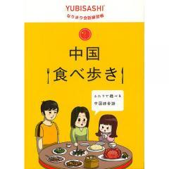 店員 中国語の画像