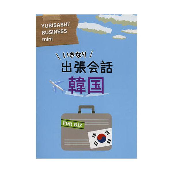 いきなり出張会話韓国/情報センター出版局/旅行