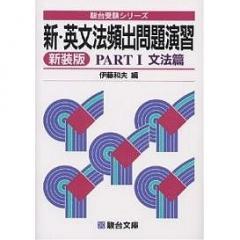 新・英文法頻出問題演習 Part1 新装版/伊藤和夫