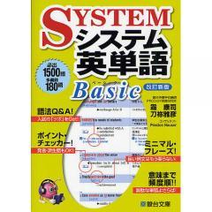 システム英単語Basic/霜康司/刀祢雅彦