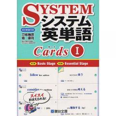 システム英単語カード 1/刀祢雅彦/霜康司