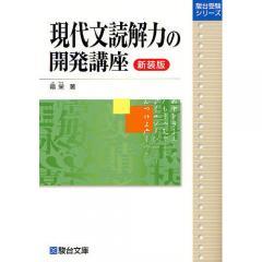 現代文読解力の開発講座 新装版/霜栄