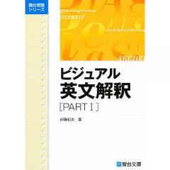 ビジュアル英文解釈 PART1/伊藤和夫