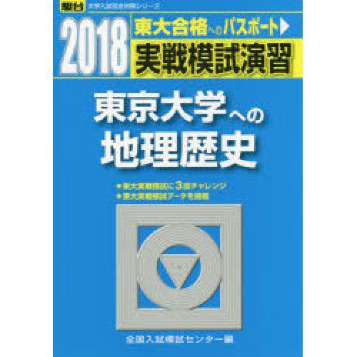 実戦模試演習東京大学への地理歴史 世界史B,日本史B,地理B/全国入試模試センター