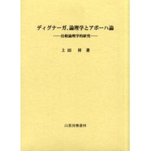 ディグナーガ、論理学とアポーハ論/上田昇