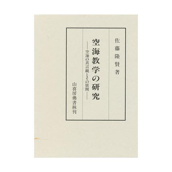 空海教学の研究 空海の真言観とその展開/佐藤隆賢