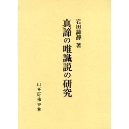 真諦の唯識説の研究/岩田諦靜