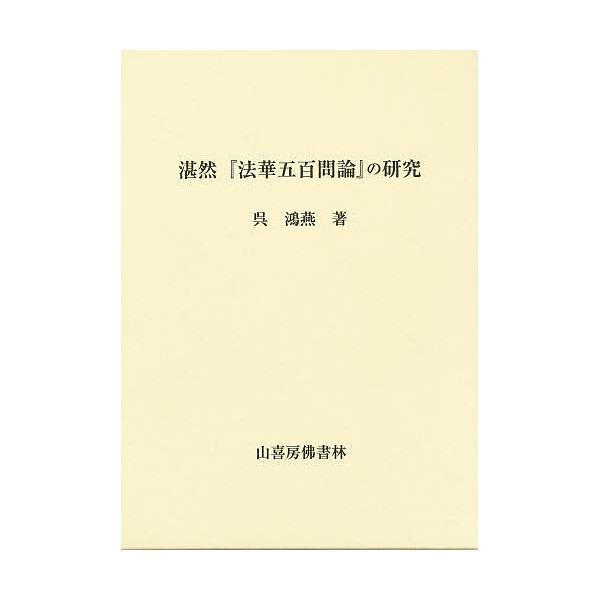 湛然『法華五百問論』の研究/呉鴻燕