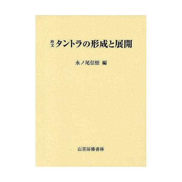 欧文 タントラの形成と展開/永ノ尾信悟
