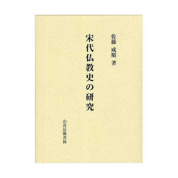 宋代仏教史の研究/佐藤成順