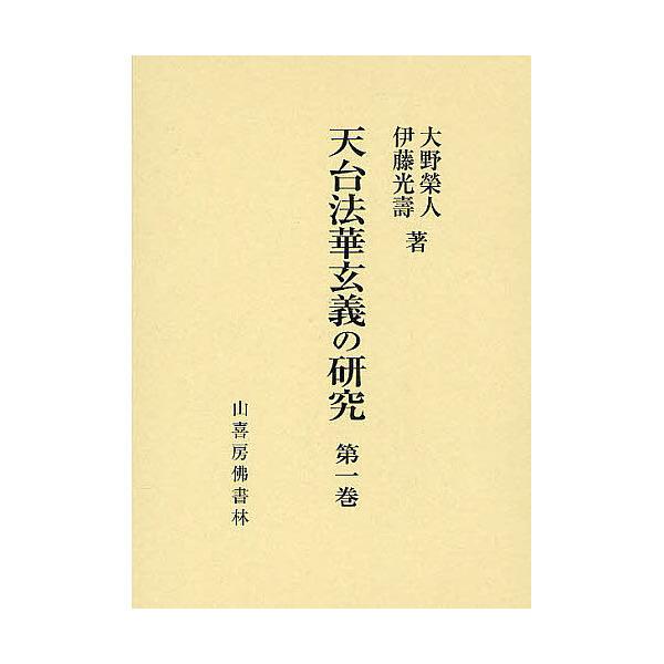 天台法華玄義の研究 第1巻/大野榮人/伊藤光壽