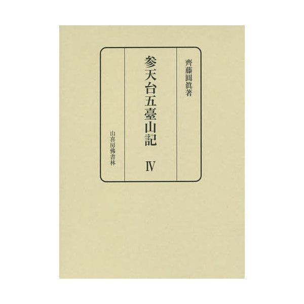 参天台五臺山記 4/齊藤圓眞