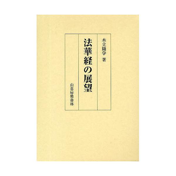 法華経の展望/木立随学