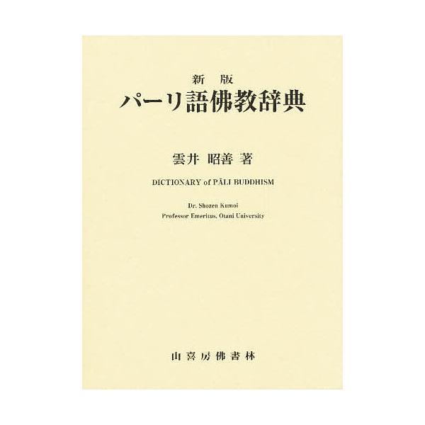 パーリ語仏教辞典/雲井昭善