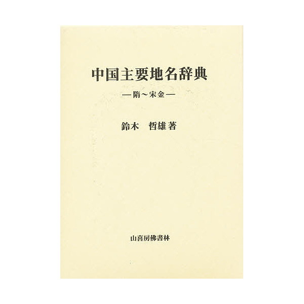 中国主要地名辞典 隋~宋金/鈴木哲雄