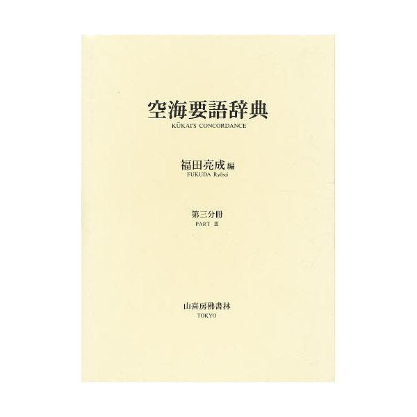 空海要語辞典 3/福田亮成