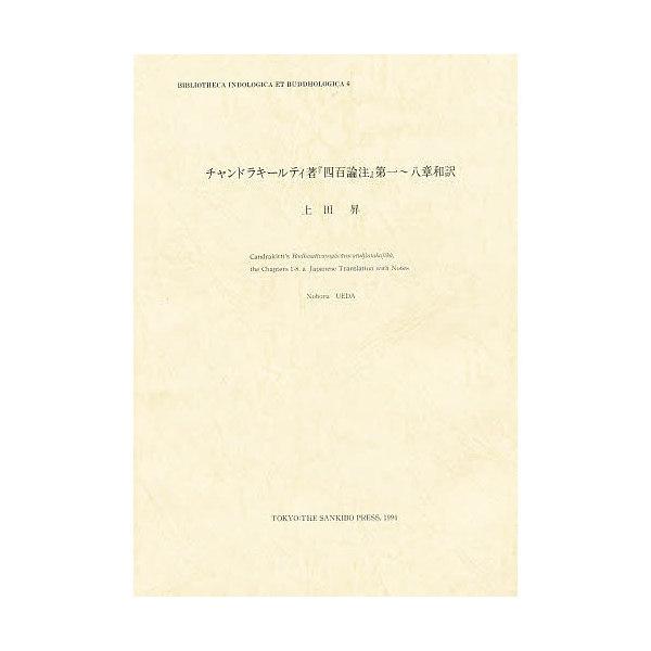 チャンドラキリティ四百論注第1-8章和訳