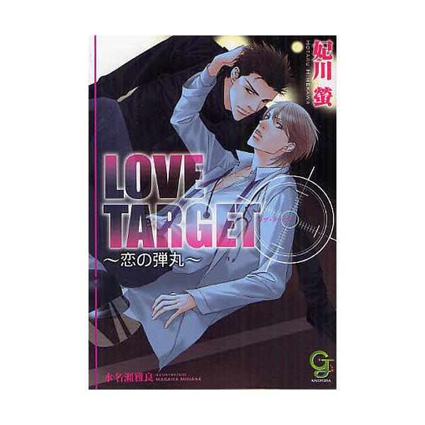 LOVE TARGET 恋の弾丸/妃川螢