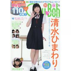 Chu→Boh 79 DVD付