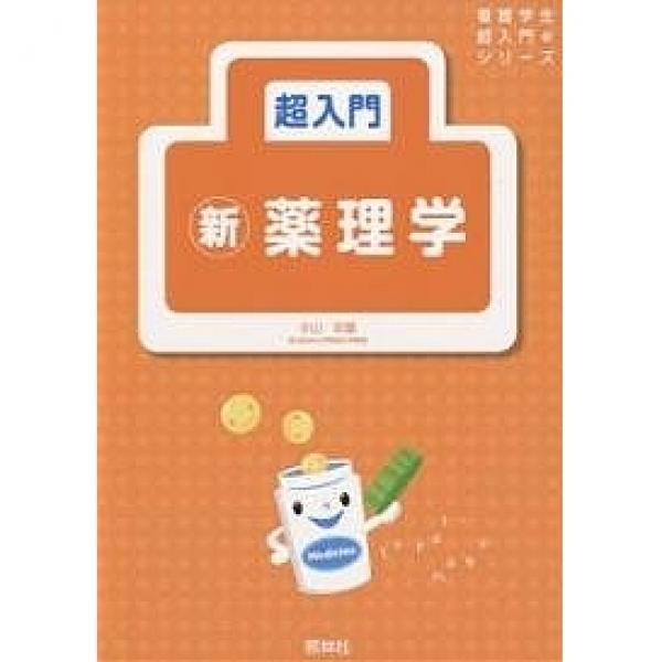 超入門新薬理学/小山岩雄