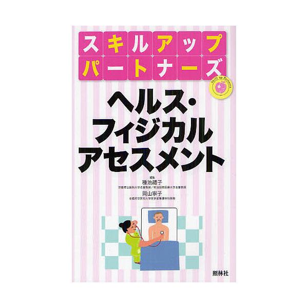 ヘルス・フィジカルアセスメント/種池禮子/岡山寧子
