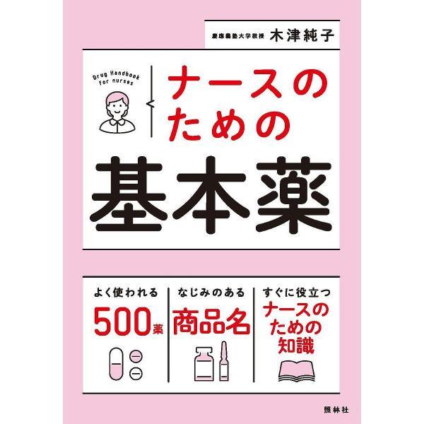 ナースのための基本薬/木津純子