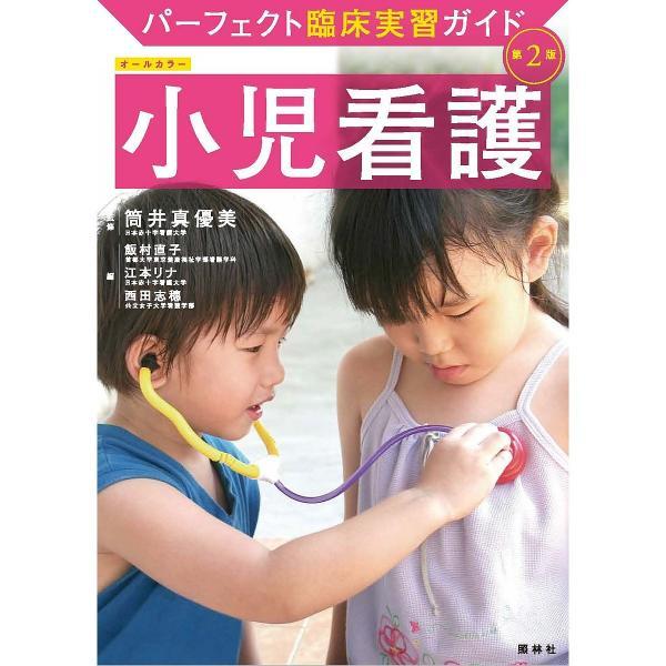 小児看護/筒井真優美/飯村直子/江本リナ