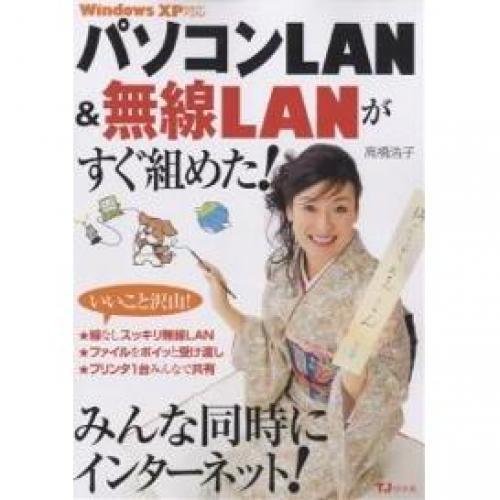 パソコンLAN&無線LANがすぐ組めた!/高橋浩子