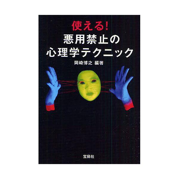 使える!悪用禁止の心理学テクニック/岡崎博之