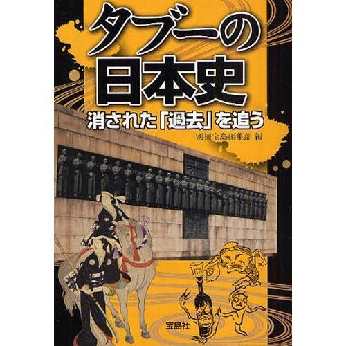 タブーの日本史 消された「過去」を追う/別冊宝島編集部